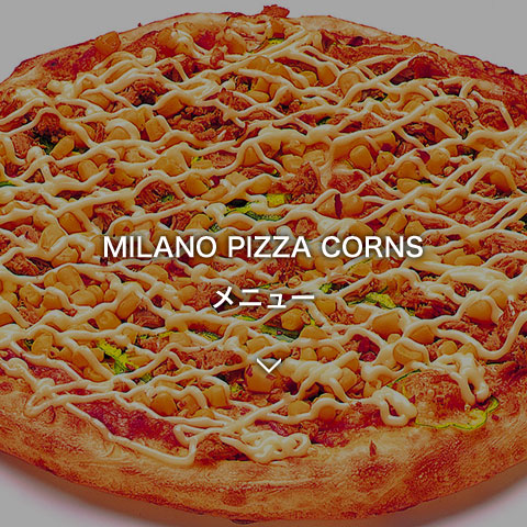 MILANO PIZZA CORNS メニュー